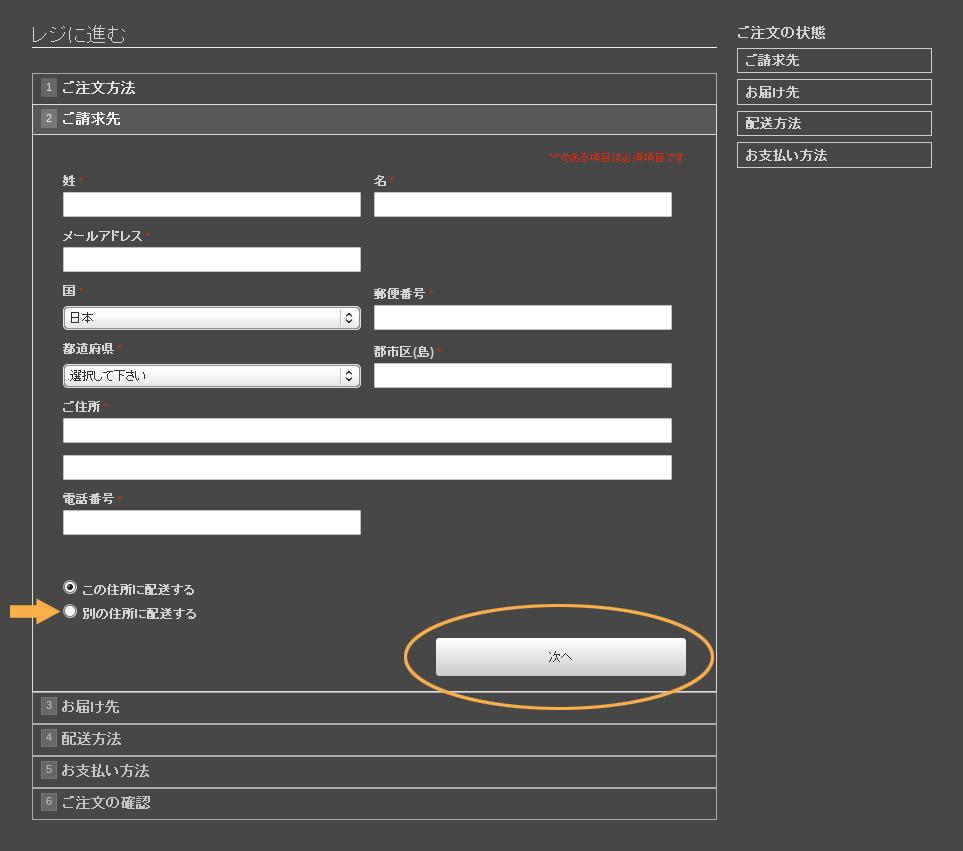 billing address form
