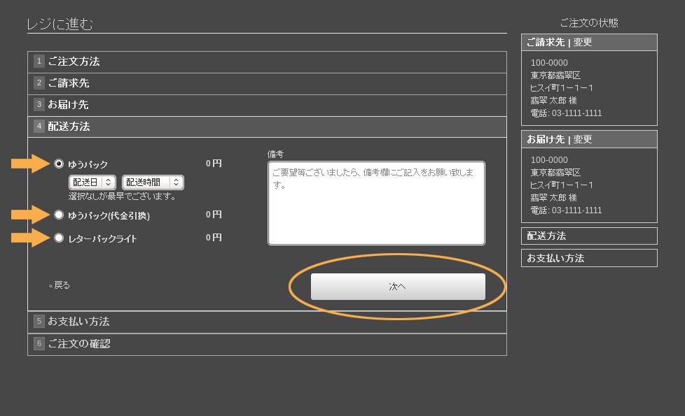shipping method selection